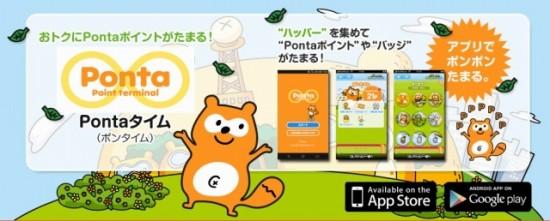 共通ポイントサービスPontaのアプリ「Pontaタイム(ポンタイム)」