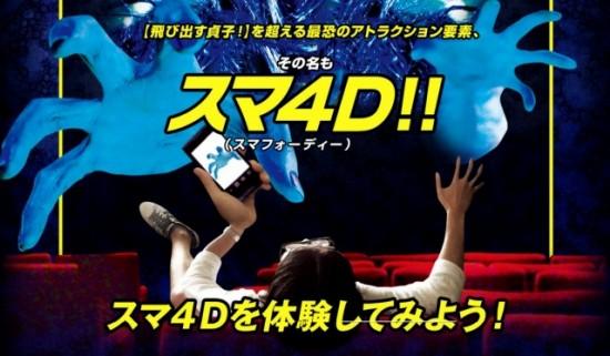 映画『貞子3D2』 最恐アトラクションアプリ「スマ4D」
