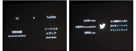 Twitterのメディア特性によるソーシャルサウンドトラック