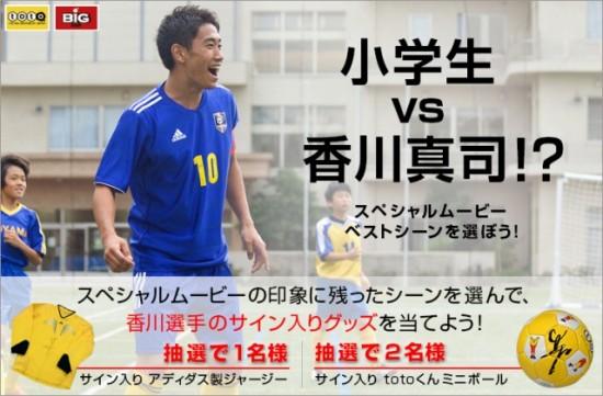 日本スポーツ振興センター toto&BIG「小学生vs香川真司!?スペシャルムービー!」