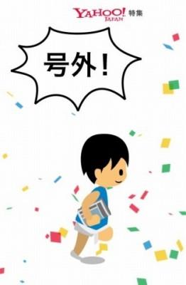 2020年東京五輪開催が決定!ヤフーが公開した「号外」