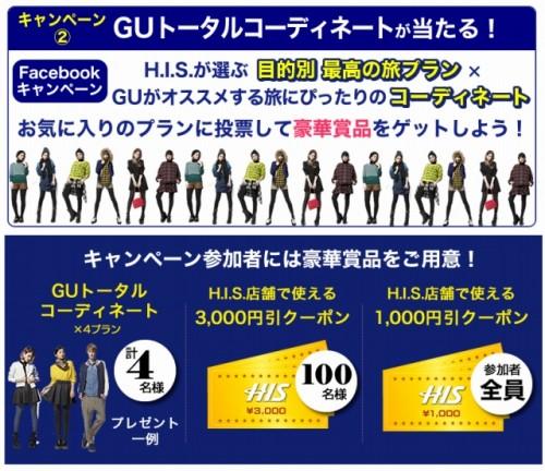 GU×H.I.S.コラボキャンペーン「Trip Freedom -新しい服を着て、旅に出よう-」