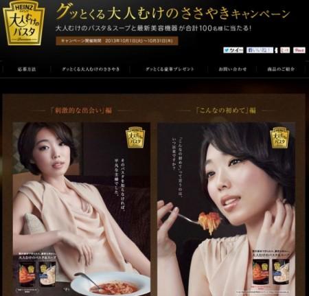 ハインツ日本「グッとくる大人むけのささやきキャンペーン」