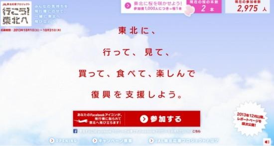 JAL東北応援プロジェクト「行こう!東北へ」参加者全員のFacebookアイコンが貼られた「特別塗装機」