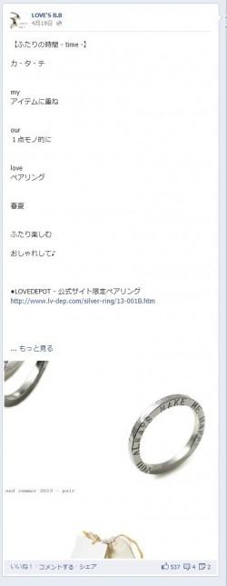 Facebook 活用 事例 プロモーション LOVE'S B.B