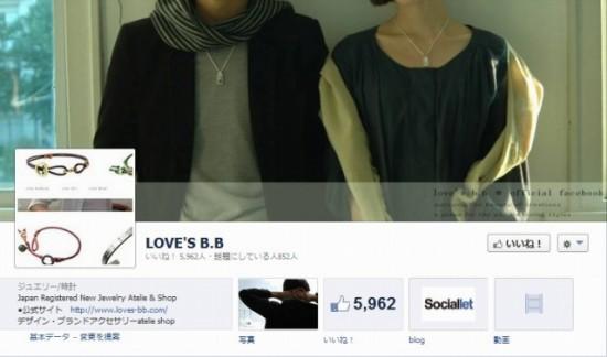 Facebook 活用 事例 プロモーション LOVE'S B.B カバー