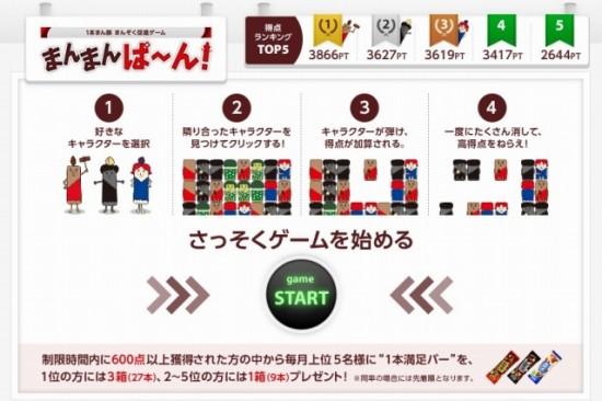 アサヒフードアンドヘルスケア Facebookアプリ『1本まん族』のパズルゲーム「まんまんぱーん!」
