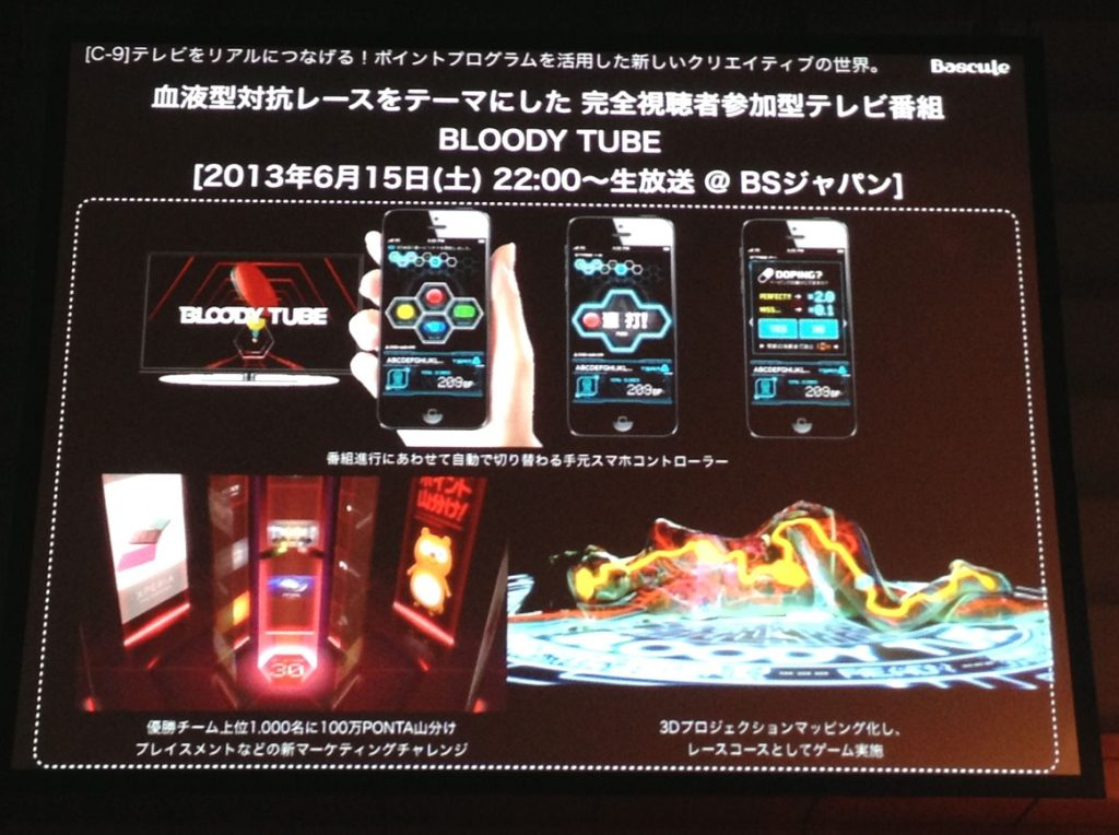 【ad:tech東京2013レポート(5)】マルチスクリーン時代にテレビとリアルを接続、そのポイントは?