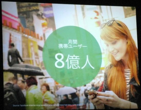 ・世界での月間携帯ユーザーは8億人