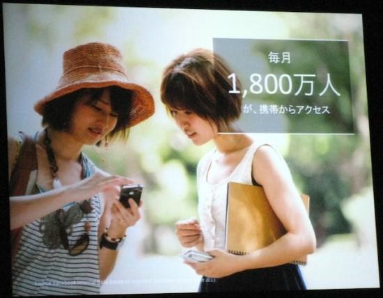 日本の月間携帯ユーザーは1,800万人