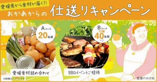 『えひめカフェ』プロジェクト 愛媛の美味しい食材が届く「おかあからの仕送りキャンペーン」
