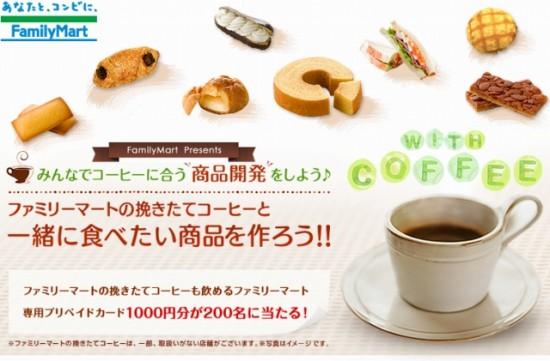 ファミリーマート 商品開発企画「ファミリーマートの挽きたてコーヒーと一緒に食べたい商品を作ろう」