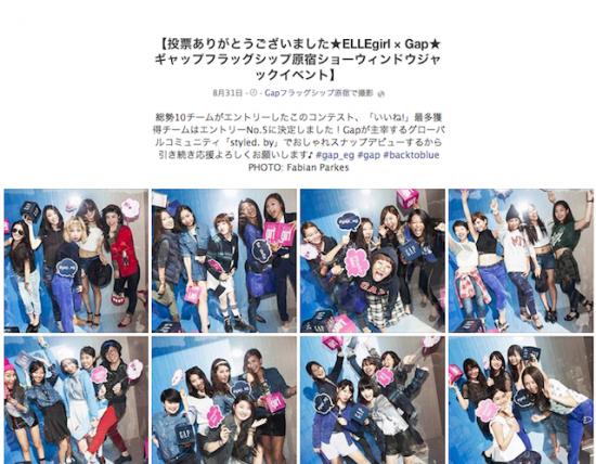 Gapジャパン&ELLEgirl フラッグシップ原宿コラボイベント