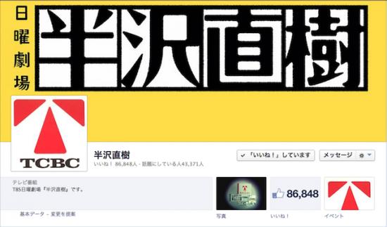 半沢直樹Facebookページ