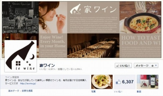 Facebook 活用 事例 プロモーション 家ワイン カバー