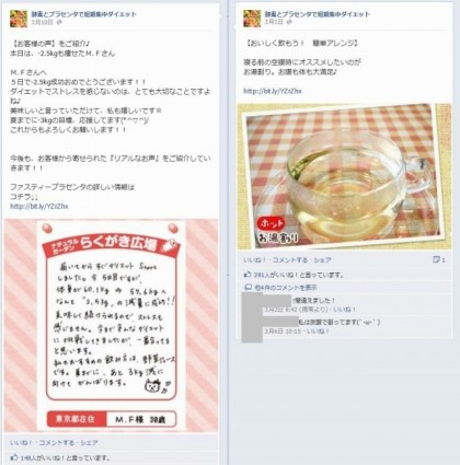Facebook 活用 事例 プロモーション 酵素とプラセンタで短期集中ダイエット