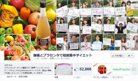 Facebook 活用 事例 プロモーション 酵素とプラセンタで短期集中ダイエット カバー