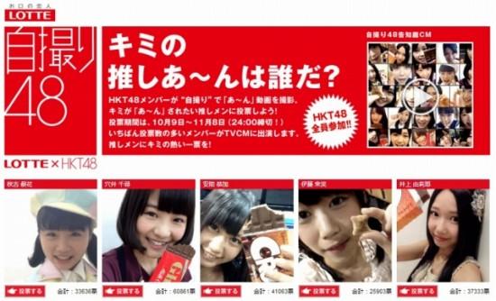 LOTTE×HKT48「自撮り48」