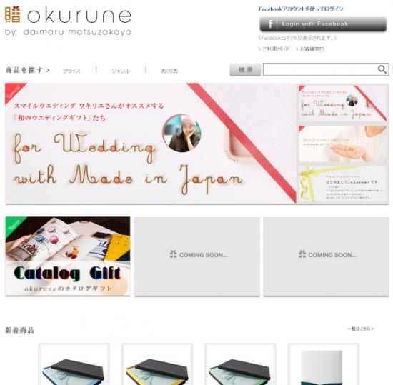 okurune(オクルネ)