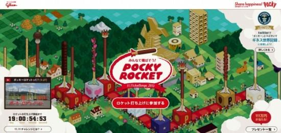 """ポッキー&プリッツの日""""今年もTwitterでギネスに挑戦&ポッキーロケットプロジェクト実施"""