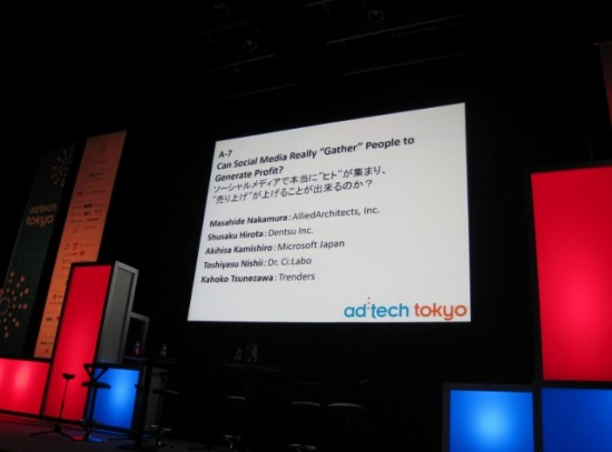 "【ad:tech東京2013レポート(7)】ソーシャルメディアで本当に""ヒト""が集まり、""売り上げ""を上げることが出来るのか?"