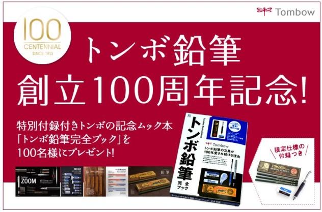 トンボ鉛筆100周年キャンペーン