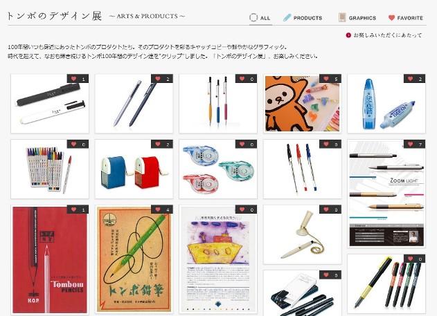 トンボ鉛筆デザイン展