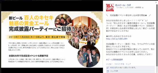 「百人のキセキ~魅惑の黄金エール~」完成披露パーティー(東京)および完成披露イベント(全国6カ所)の参加申し込み受付を開始