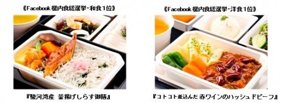 ANA Facebookページのタイムラインで8月に実施した『機内食総選挙』をメニュー化