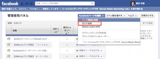Facebookページ設定を編集する