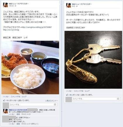Facebook 活用 事例 プロモーション R&D シューケアマイスター/株式会社 R & D