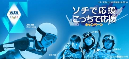 VISA「ソチ/オリンピック冬季競技大会 2014Visa ソチで応援 こっちで応援キャンペーン」