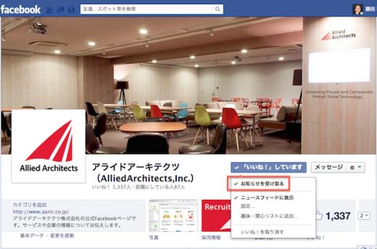 Facebookページの「お知らせを受け取る」機能設定方法