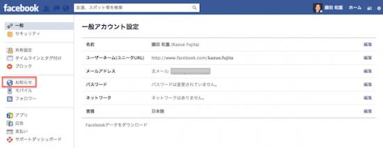 Facebook個人アカウント設定ページ