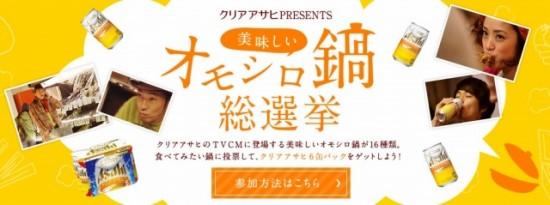アサヒ「美味しいオモシロ鍋総選挙」