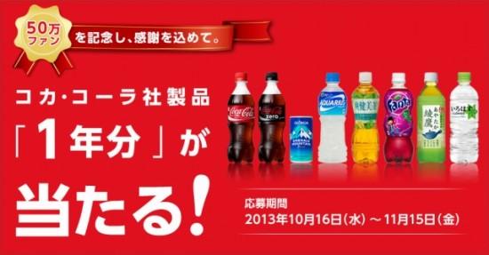 コカ・コーラ Facebook50万ファン達成記念!コカ・コーラ社製品「1年分」が当たるキャンペーン