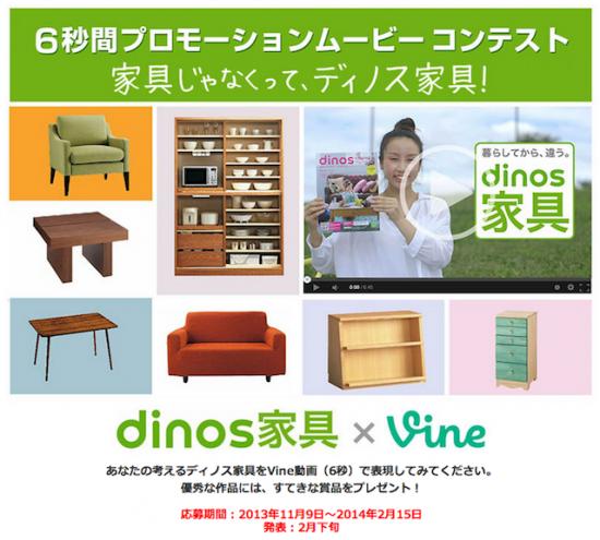 ディノス家具「6秒間プロモーションムービーコンテスト」