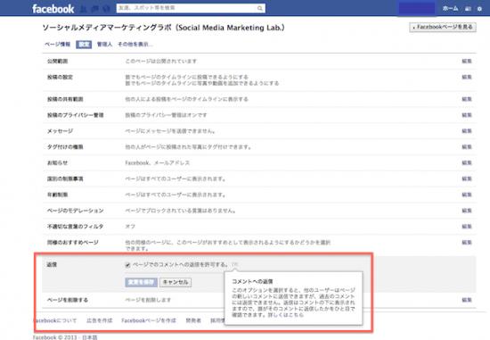 Facebookページ コメント返信機能の設定