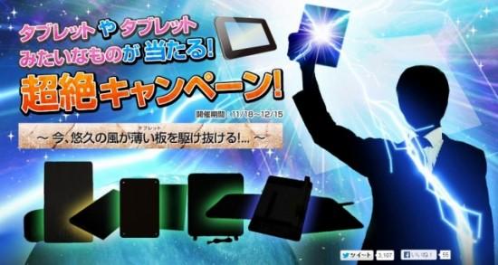 goo タブレット版リニューアル記念! タブレットやタブレットみたいなものが当たる!超絶キャンペーンを実施