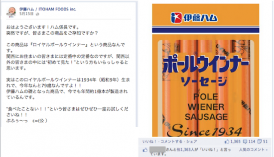 伊藤ハムFacebookページ ポールウインナーソーセージに関する投稿