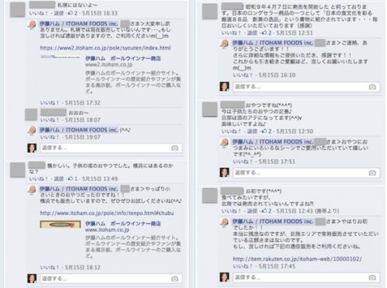 伊藤ハムFacebookページ ポールウインナーソーセージ投稿に対するコメント