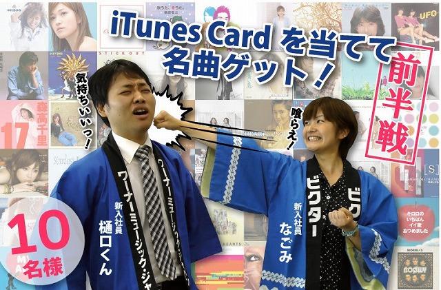 ワーナー、ビクター共同開催iTunes cardを当てて名曲をゲットしようキャンペーン!前半戦