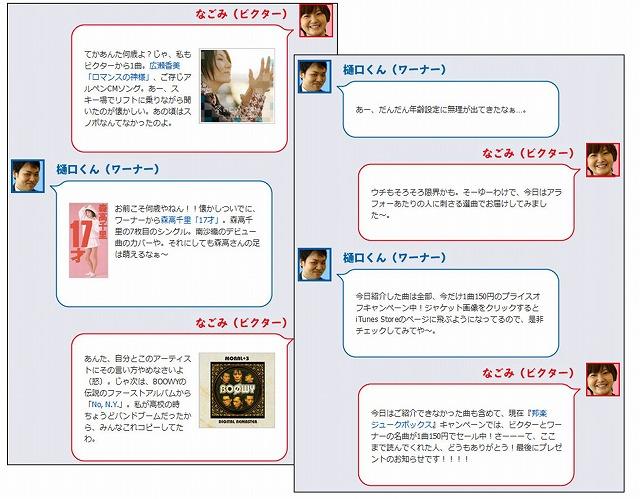 ビクターエンタテインメント『邦楽ジュークボックス』対話