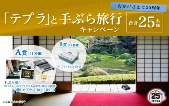 キングジム 25周年記念!FacebookページとTwitterで「テプラ」と手ぶら旅行キャンペーン