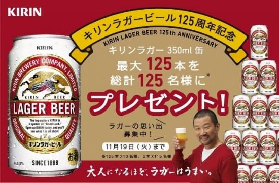 キリンビール ラガービール125周年記念!ラガーの思い出を送って125本のラガーを当てよう