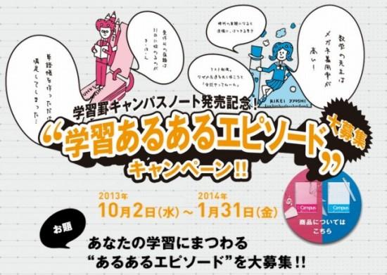 """コクヨS&T 学習罫キャンパスノート発売記念!""""学習あるあるエピソード"""""""