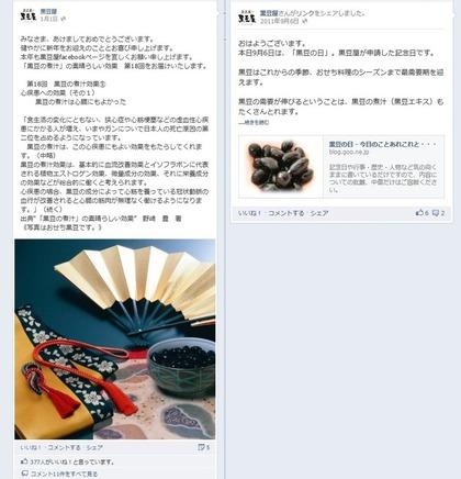 Facebook 活用 事例 プロモーション 黒豆屋/菊池食品工業株式会社