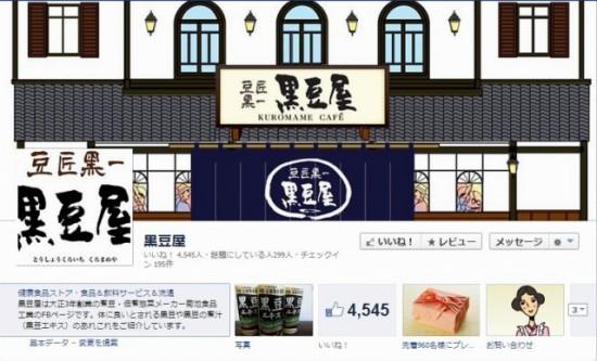 Facebook 活用 事例 プロモーション 黒豆屋/菊池食品工業株式会社 カバー