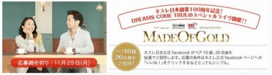 """ネスレ日本 Facebookページのタイムライン上でキャンペーンを実施。DREAMS COME TRUEも出演の""""ネスレ日本100周年を祝うライヴ""""に招待"""