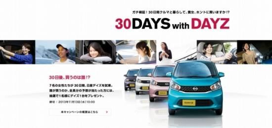 日産 ガチンコ検証企画『30DAYS with DAYZ』ムービーブログ